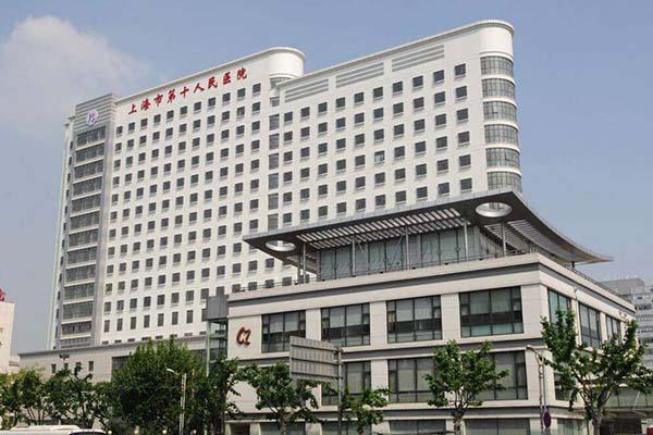 上海第十人民医院