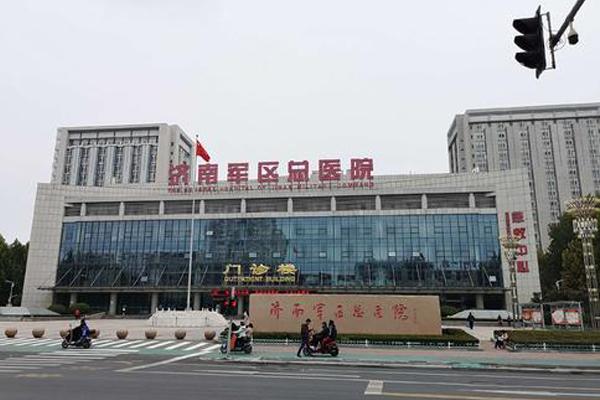济南军区总医院(解放军第90医院)
