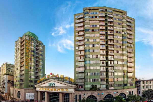 宜宾市第二人民医院